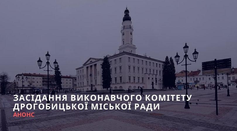 Засідання Виконавчого комітету Дрогобицької міської ради відбудеться 23 січня
