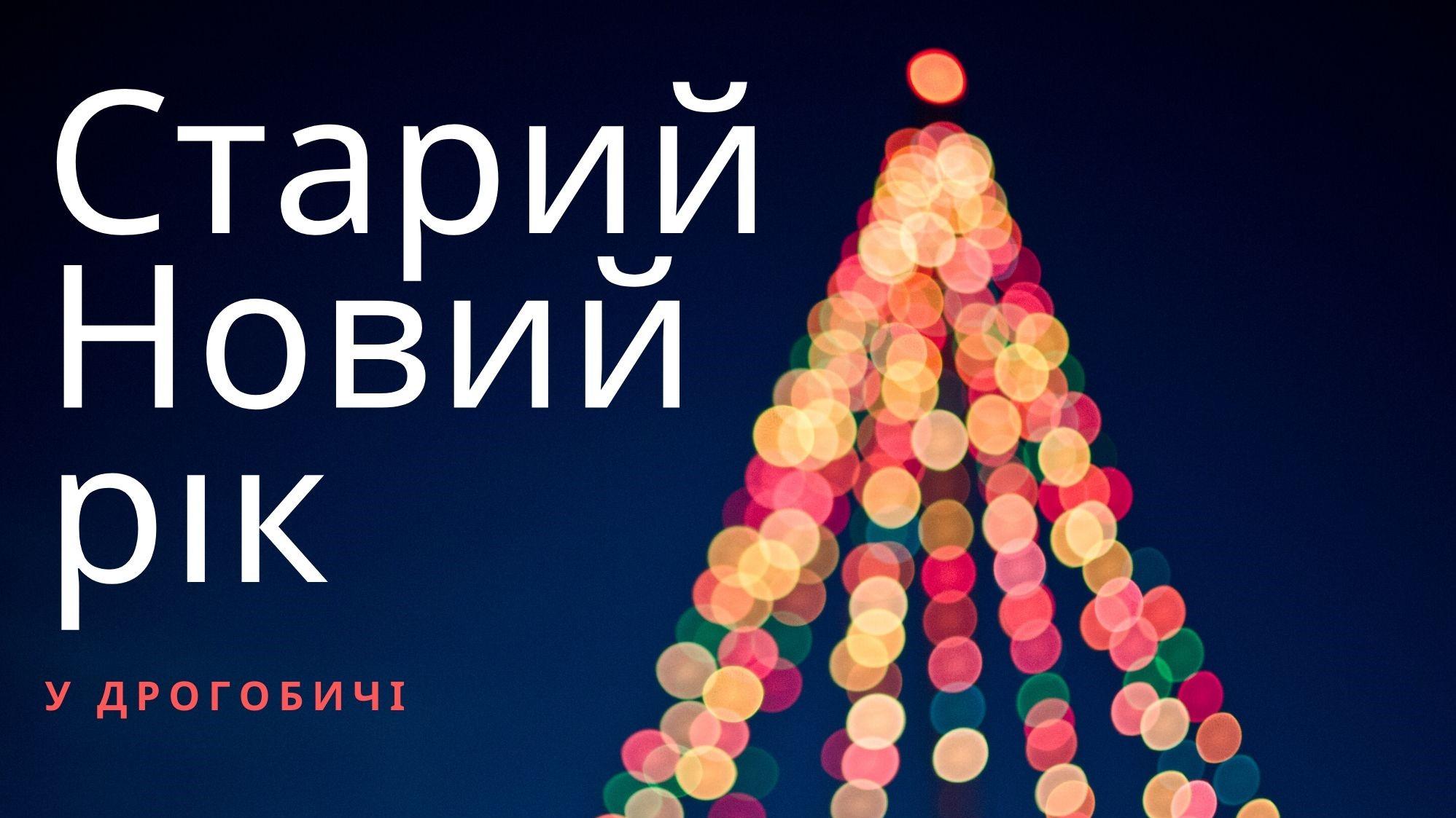 Як відзначатимуть Старий Новий рік у Дрогобичі?