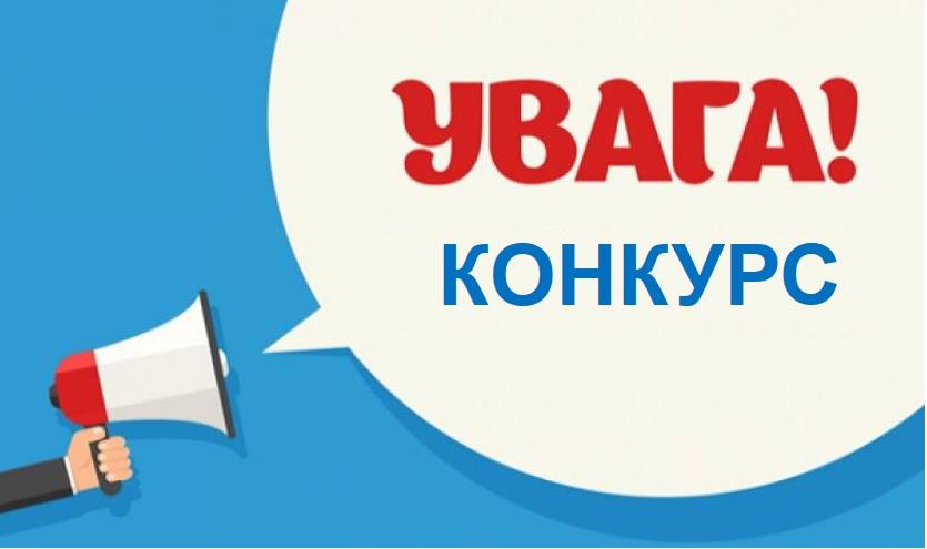 Оголошується конкурс з відбору експертів для проведення експертної оцінки  об'єктів | Дрогобицька Міська Рада