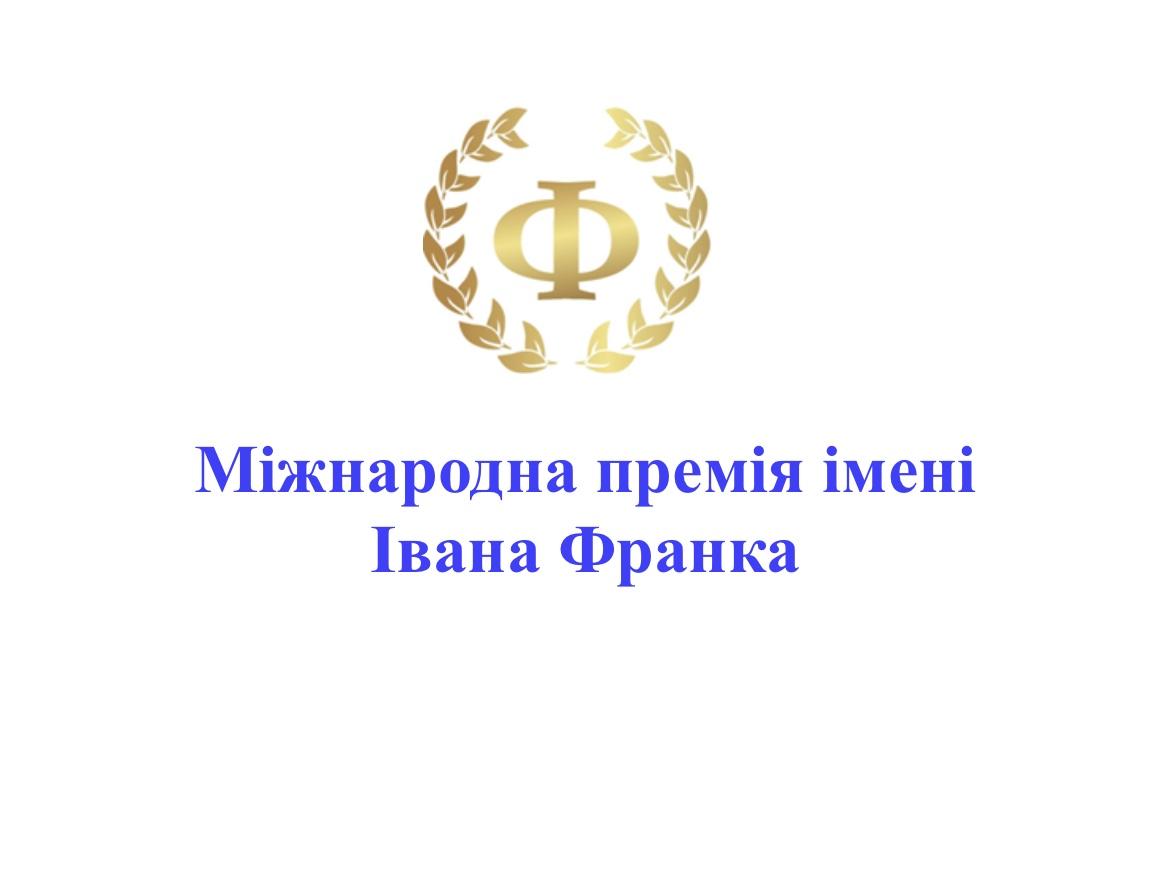 Вибір року: в Україні стартував прийом робіт на Міжнародну премію ім. Івана Франка