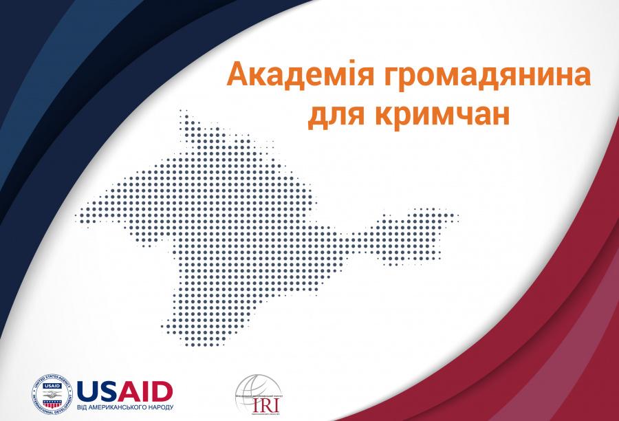 Для кримчан, які проживають на Львівщині, проведуть академію громадянина