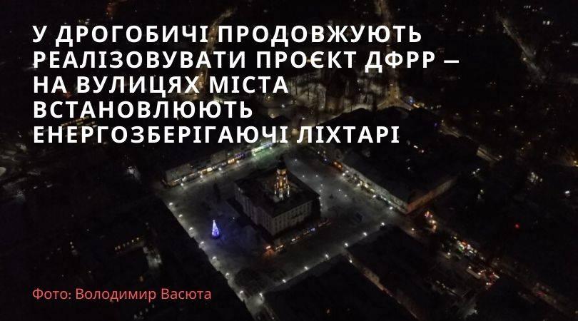 У Дрогобичі продовжують реалізовувати проєкт ДФРР — на вулицях міста встановлюють енергозберігаючі ліхтарі