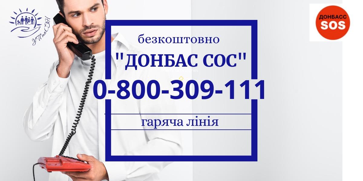 «ДОНБАС СОС» безкоштовна «гаряча лінія» !