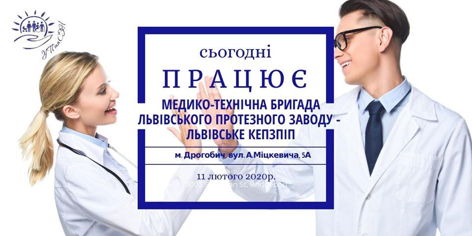 Сьогодні у Дрогобичі працює медико-технічна бригада Львівський протезний завод