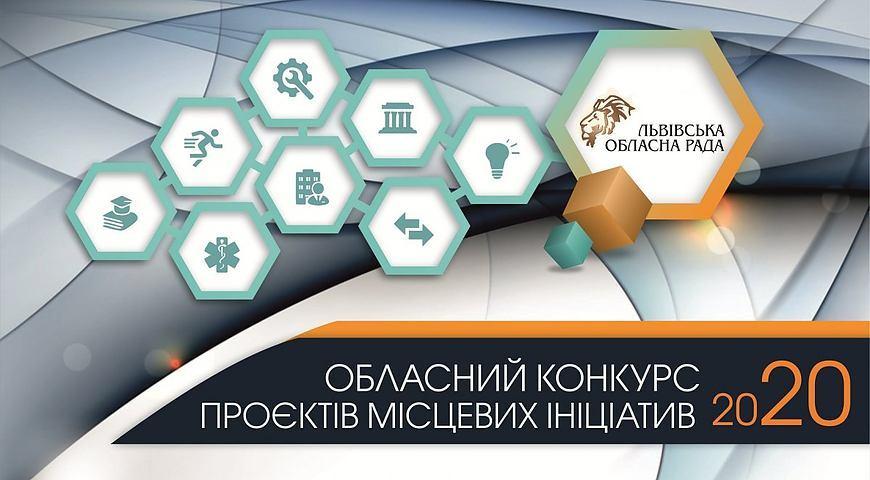 Проєкти місцевих ініціатив: Для галузі освіти Дрогобича та Стебника планують зауличити понад 3,5 мільйона гривень з обласного бюджету