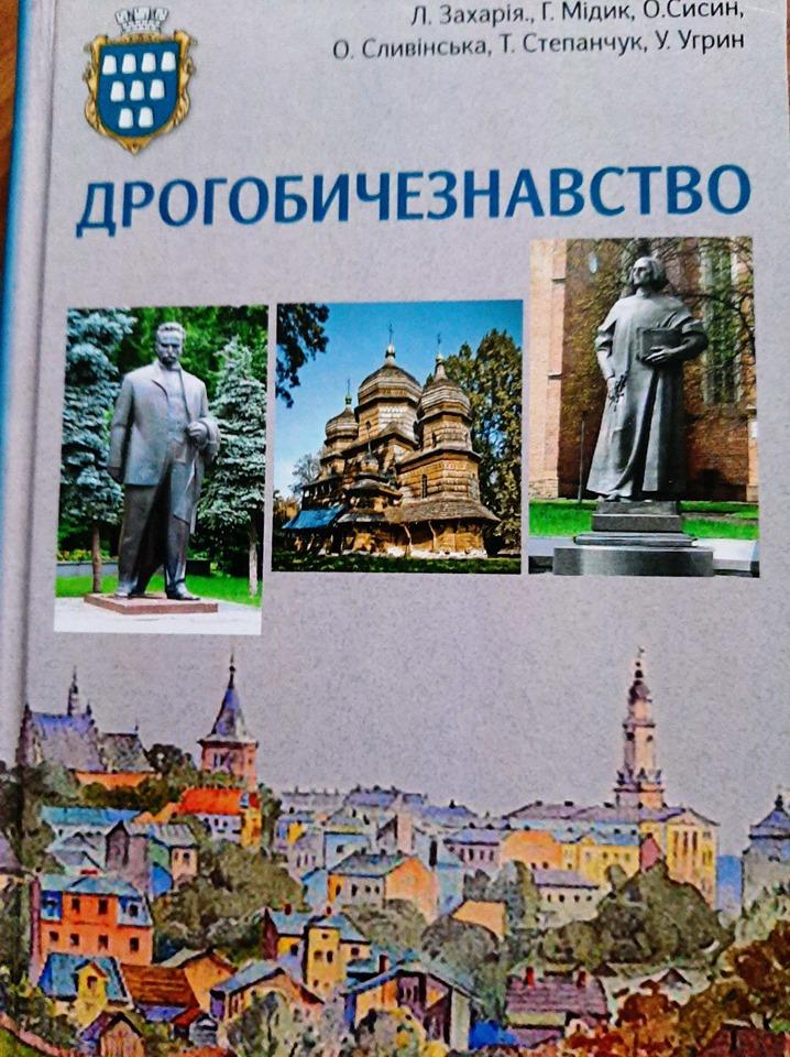 Підручник, за яким навчатимуть історії Дрогобича, презентуватимуть громадськості