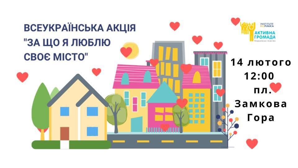 Як ми любимо Дрогобич? — Розповімо 14 лютого на площі Замкова Гора