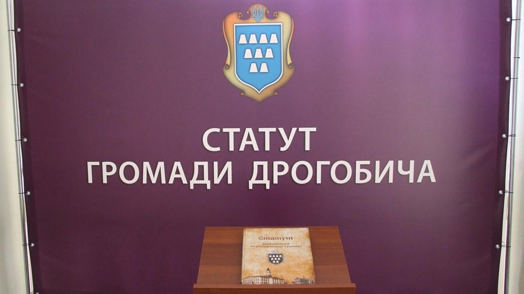 Онлайн курс Академії громадської участі «Статут громади м. Дрогобич» презентуватимуть 22 травня