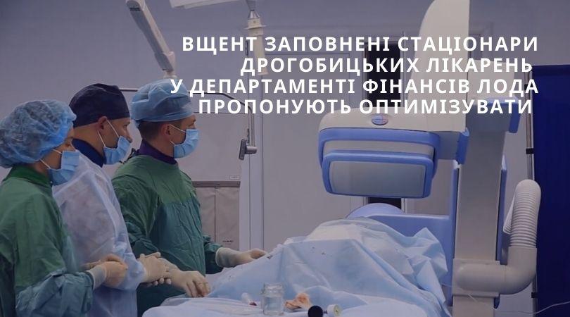 Вщент заповнені стаціонари Дрогобицьких лікарень у Департаменті фінансів ЛОДА пропонують оптимізувати