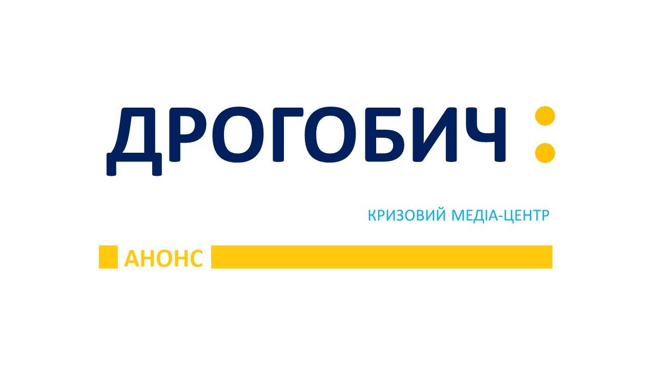 """«Дрогобич: Smart City – школа розумного громадянина»: Програма """"Енергодім"""": практичні поради для потенційних учасників"""