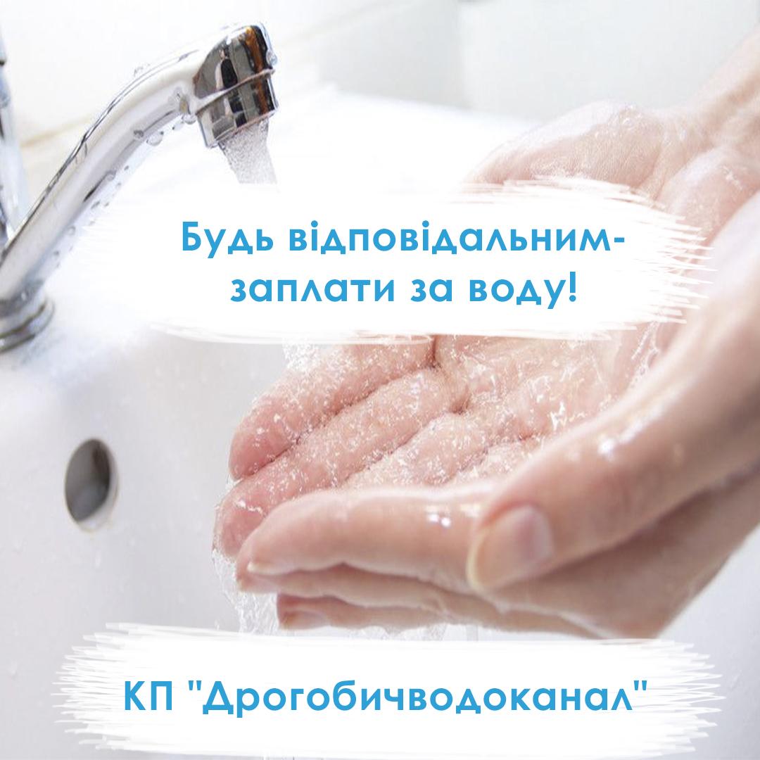 У КП «Дрогобичводоканал» вирішили в оригінальний спосіб розповісти громаді про боржників