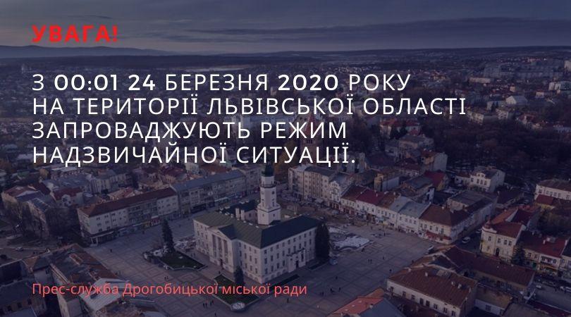 За декілька годин на Львівщині запроваджують стан надзвичайної ситуації
