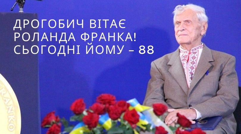 Дрогобич вітає Роланда Франка: Сьогодні йому – 88