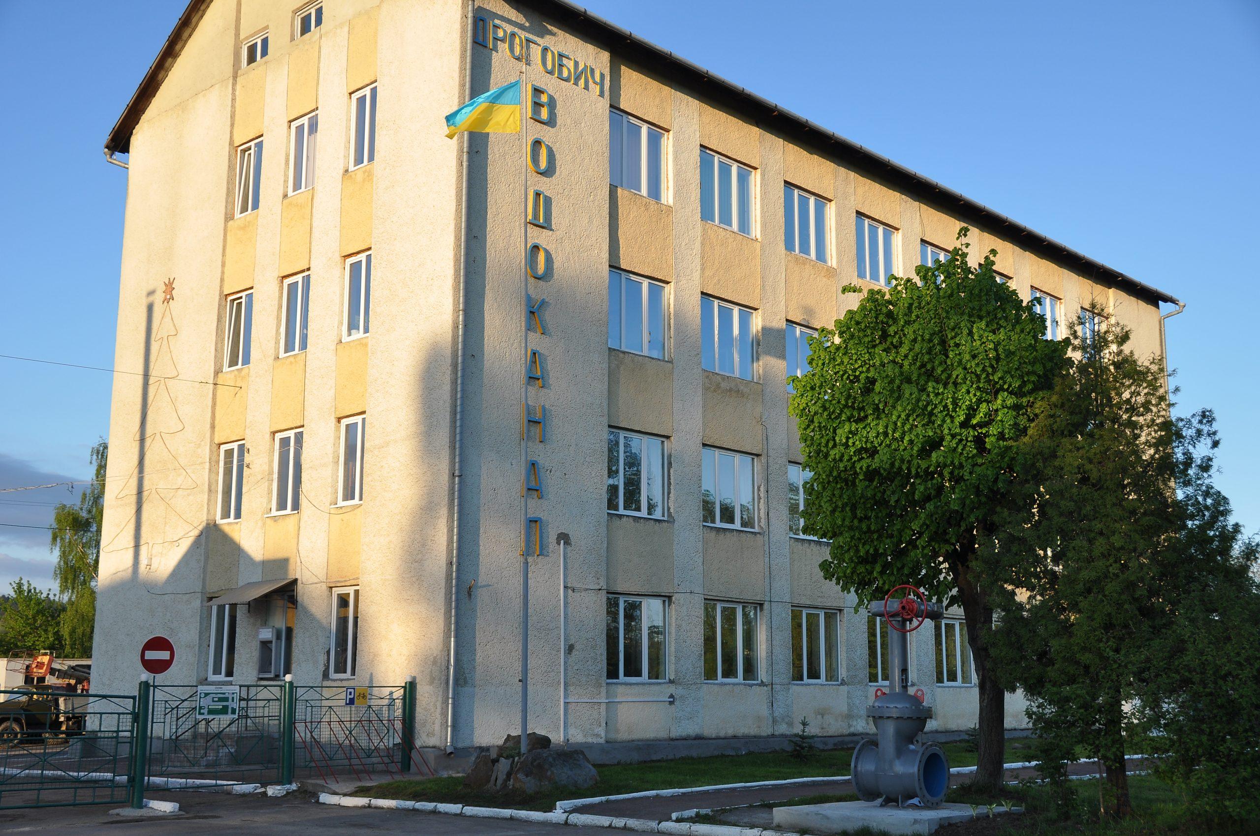 КП «Дрогобичводоканал» та Дрогобицьке сміттєзвалище внесли до числа стратегічних об`єктів в умовах НС
