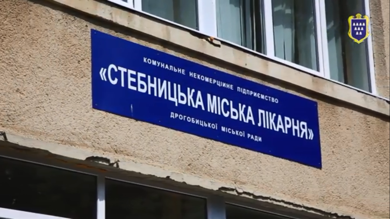Майже пів мільйона гривень Борислав, Меденичі та Дрогобицький район виділили Стебницькій лікарні