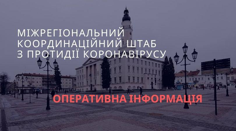 У Дрогобичі 48 фіційно підтверджених випадків СOVID-19, – оперативна інформація Міжрегіонального координаційного штабу з протидії коронавірусу на Дрогобиччині