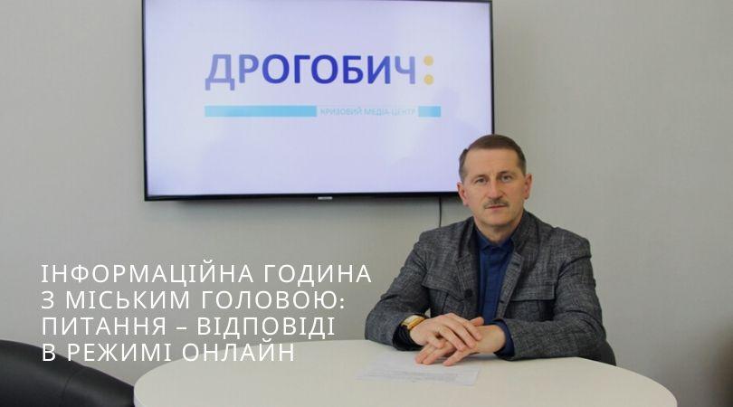 Інформаційна година з міським головою: Звіт за тиждень та питання – відповіді в режимі онлайн. Анонс