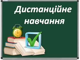 Дистанційне навчання у Дрогобицькому ліцеї №3 ім. В.Чорновола