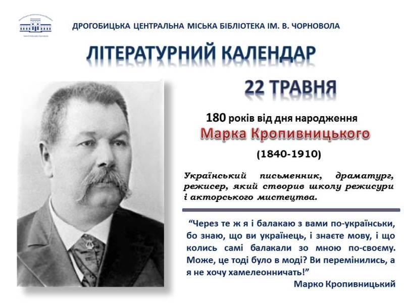 Літературний календар. 180 років від дня народження Марка Кропивницького