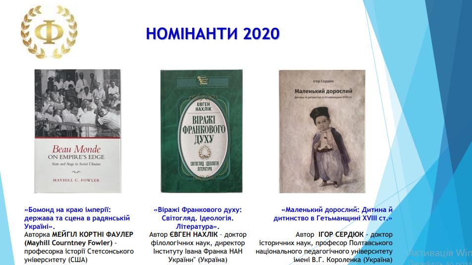 Оголошено номінантів Міжнародної премії імені Івана Франка 2020