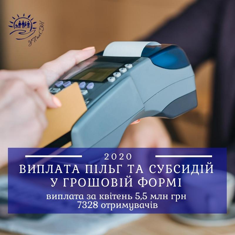 Більше 5,5 млн. грн складає виплата пільг та субсидій у грошовій формі за квітень.