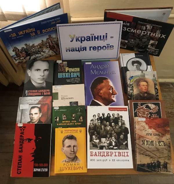 """Книжкова виставка """"Українці – нація героїв"""" до Дня Героїв"""