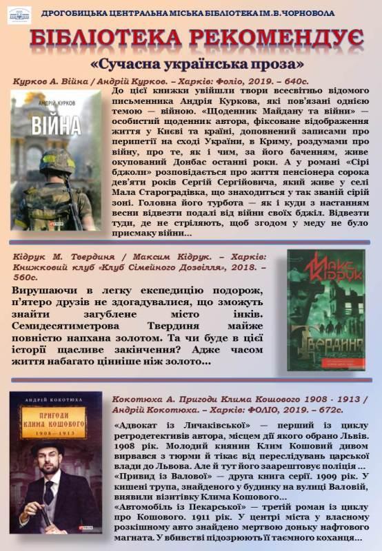 """Бібліотека рекомендує. """"Сучасна українська проза""""."""