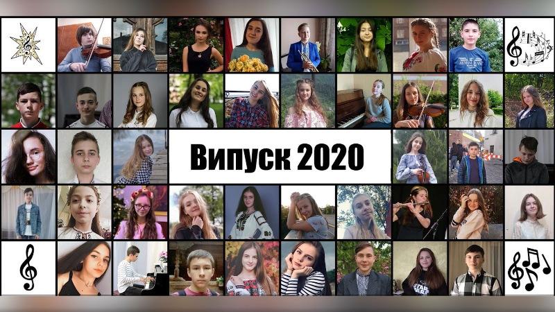 Випуск учнів у Дрогобицькій дитячій музичній школі №1