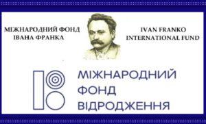 Міжнародний фонд «Відродження» надає грант на проведення V церемонії нагородження лауреатів Міжнародної премії ім. Івана Франка