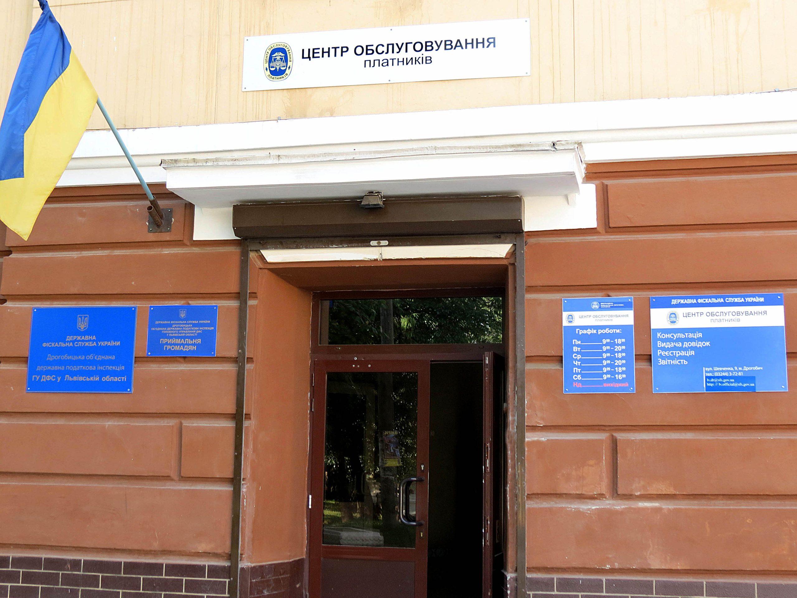 Про зміни в бюджетних рахунках, – Дрогобицька ДПІ ГУ ДПС у Львівській області