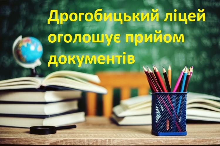 Випускникам 9-х класів: Дрогобицький ліцей оголосив прийом документів на навчання
