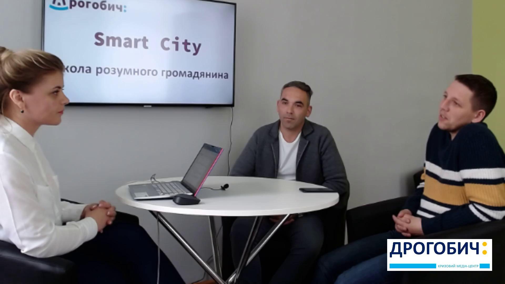 Школа розумного громадянина «Smart City»: Проєкти місцевих ініціатив у сфері освіти