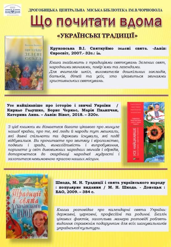 Що почитати вдома?.. Українські традиції.