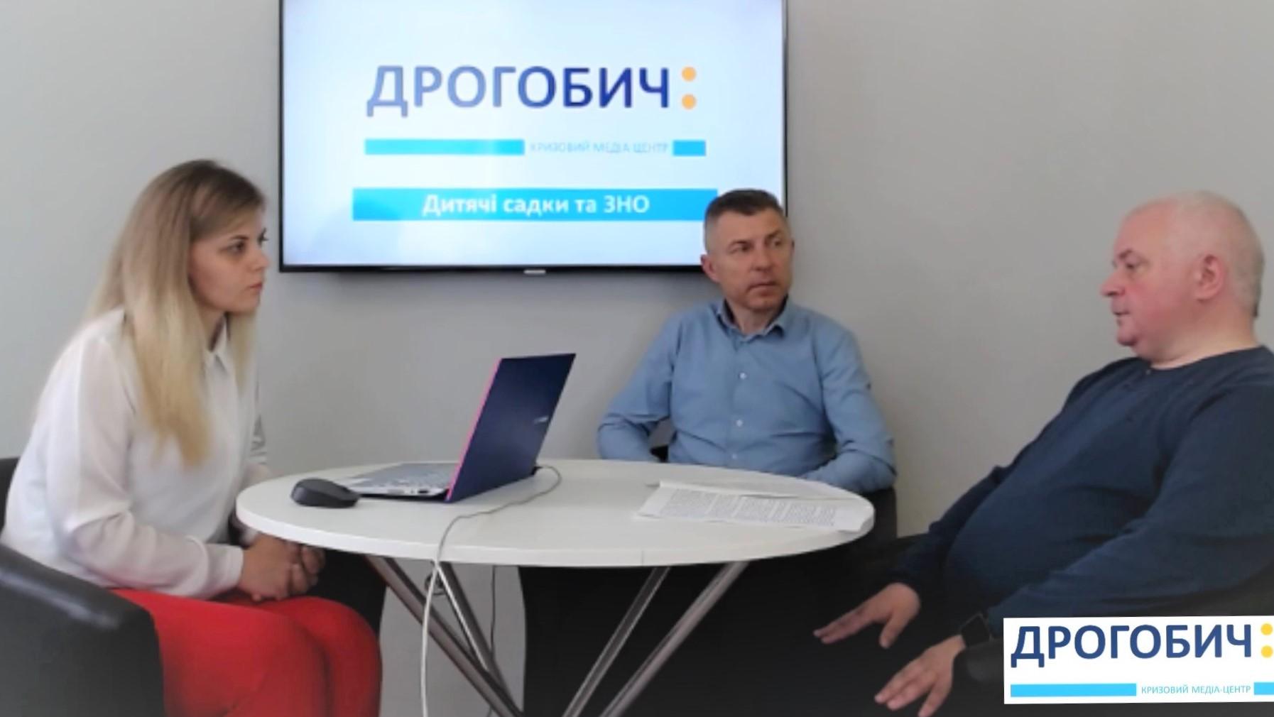 """КМЦ """"Дрогобич:"""": Коли у Дрогобичі запрацюють дитячі садки та яким буде цьогорічне ЗНО??"""