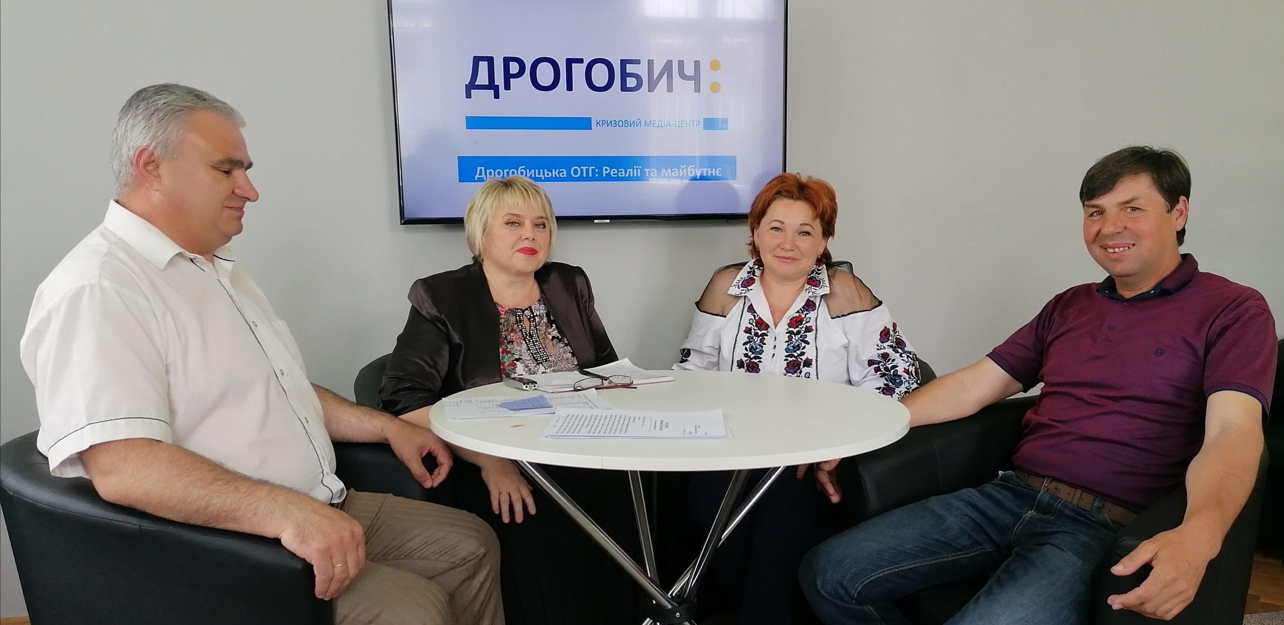 """КМЦ """"Дрогобич:"""": Дрогобицька ОТГ: реалії та майбутнє"""