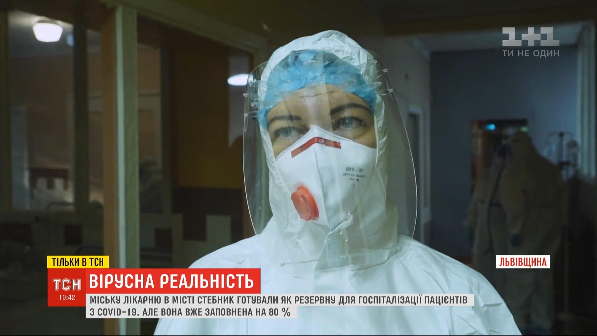 Боротьба з COVID-19: Що відбувається у палатах та реанімації Стебницької міської лікарні. Репортаж ТСН