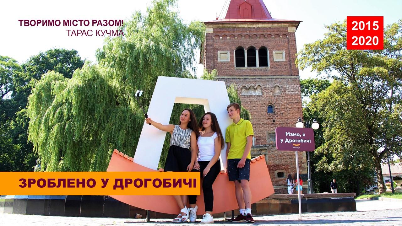 Зроблено у Дрогобичі