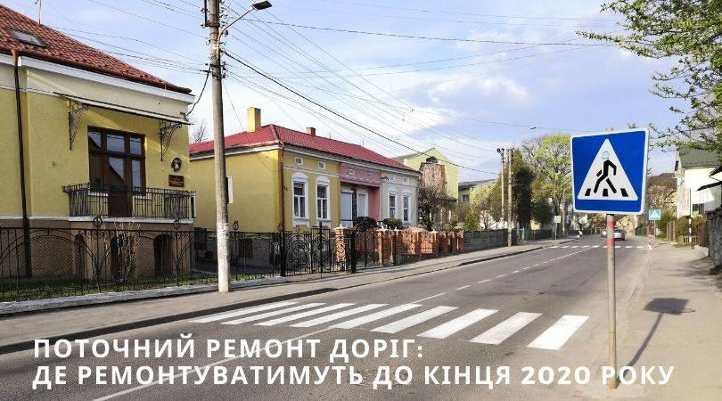 Поточний ремонт доріг: Де ремонтуватимуть до кінця 2020 року
