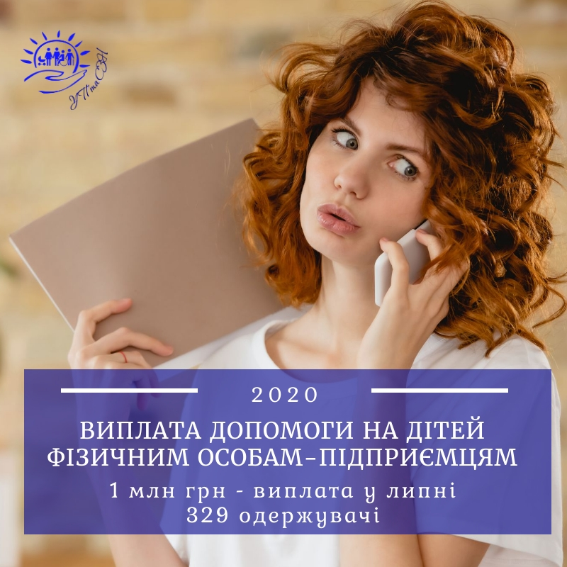 1 млн грн отримають 329 ФОПів, які виховують дітей до 10 років.