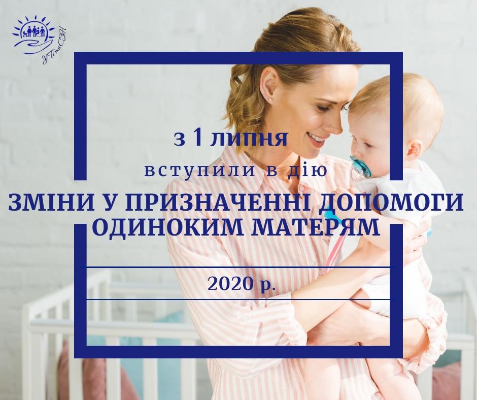 Зміни у призначенні допомоги одиноким матерям