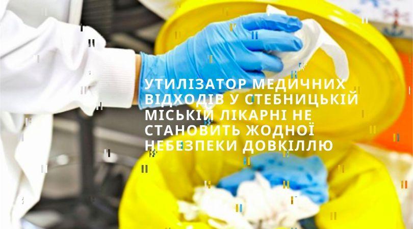 Утилізатор медичних відходів у Стебницькій міській лікарні не становить жодної небезпеки довкіллю
