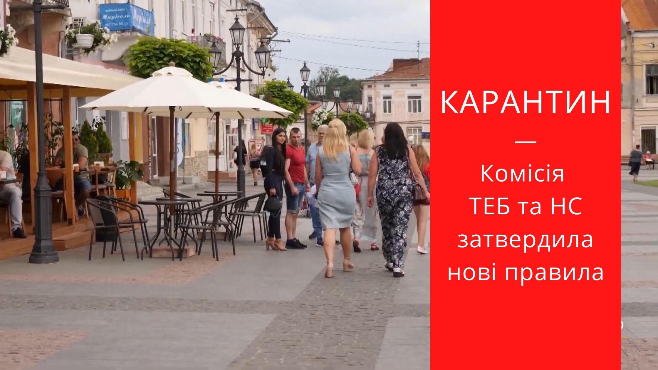 Комісія ТЕБ та НС затвердила нові правила карантину на території Дрогобича та Стебника до 31 серпня