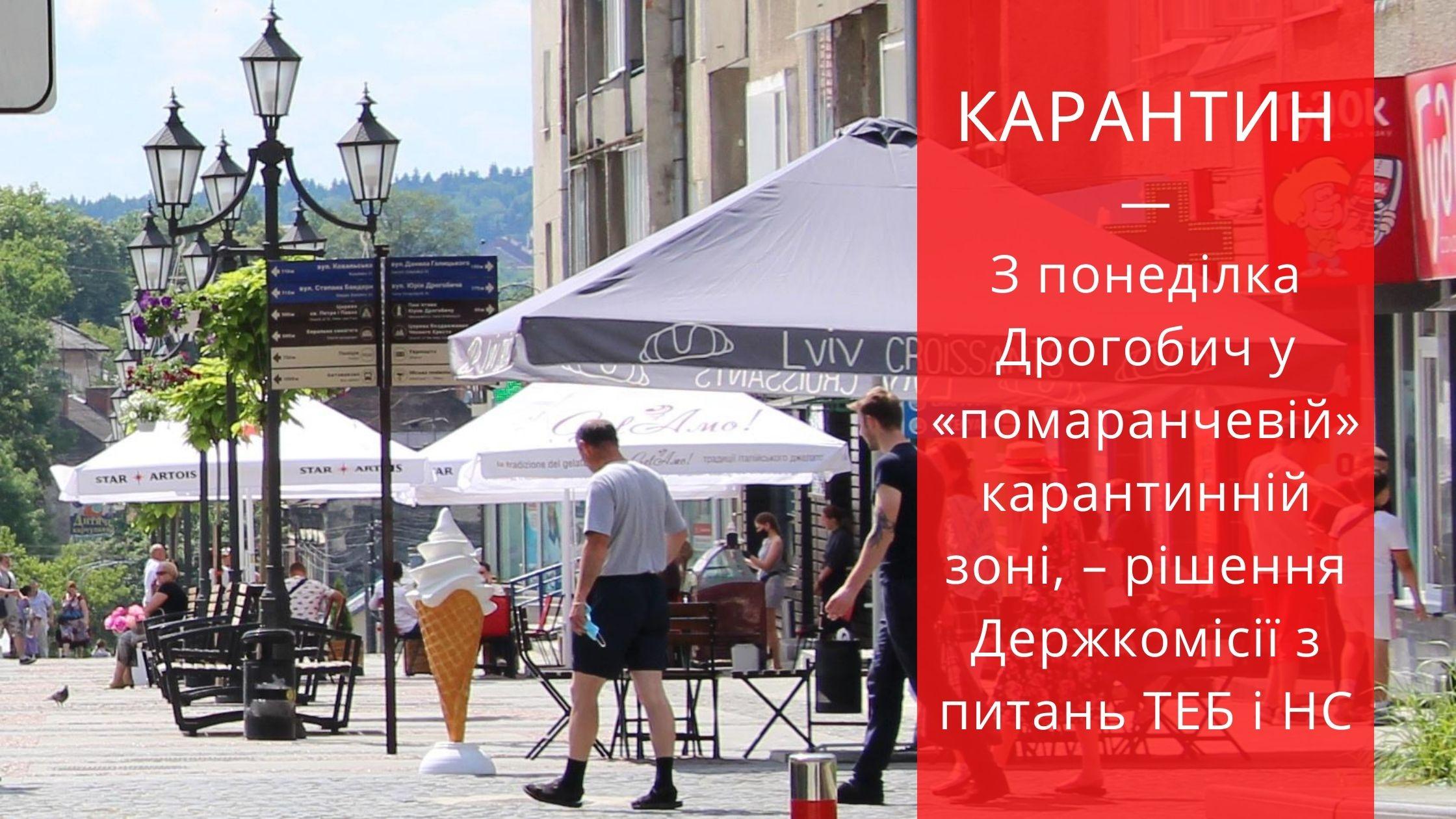 З понеділка Дрогобич у «помаранчевій» карантинній зоні, – рішення Держкомісії з питань ТЕБ і НС