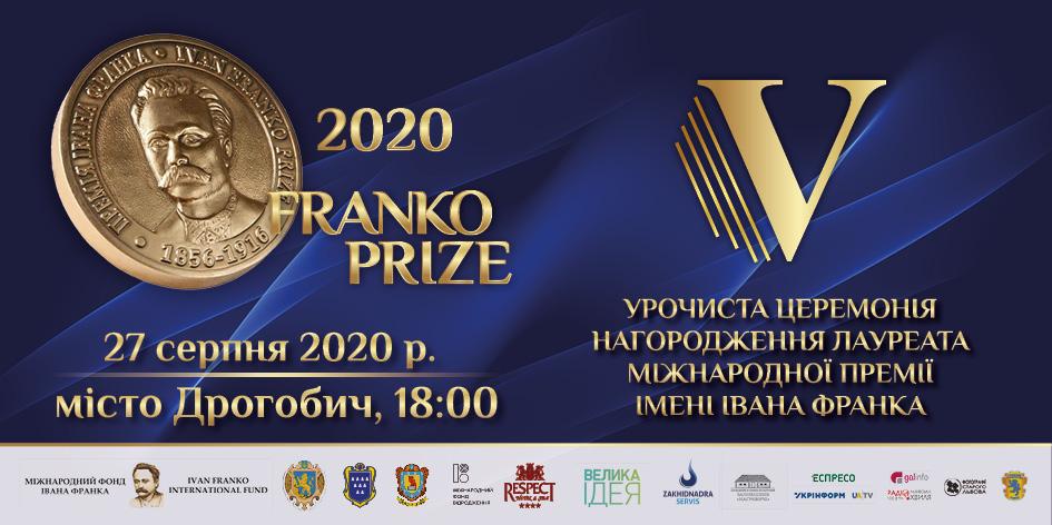27 серпня у Дрогобичі відбудеться V урочиста церемонія нагородження лауреата Міжнародної премії ім. Івана Франка