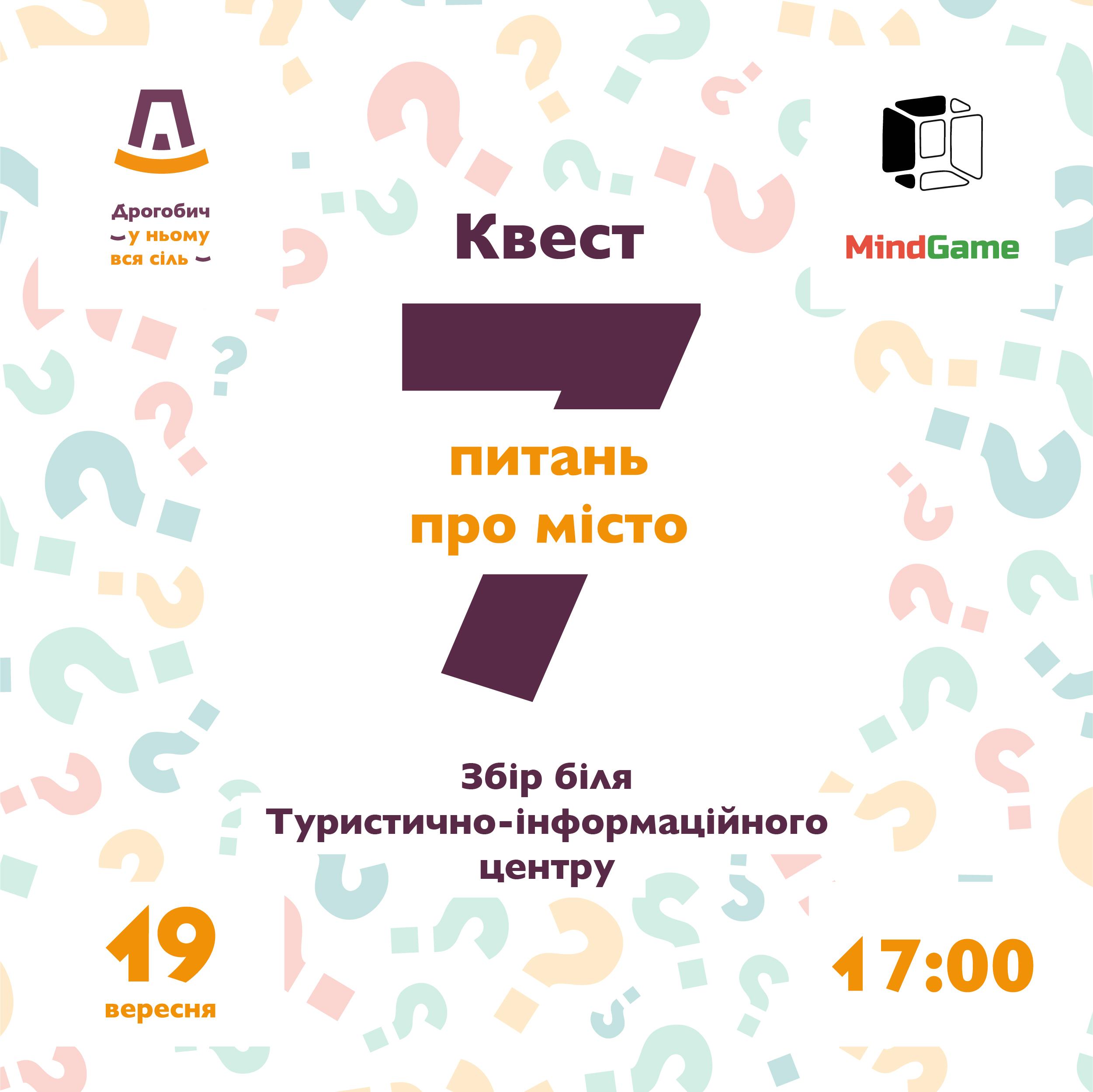 Квест Дрогобичем «7 питань по місту»
