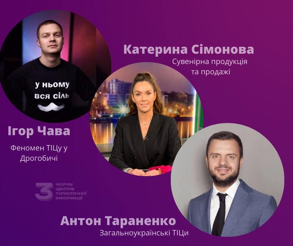 Третій форум Центрів туристичної інформації: Дрогобич презентували разом з містами Європи