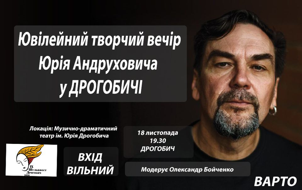 Ювілейний творчий вечір Юрія Андруховича у Дрогобичі