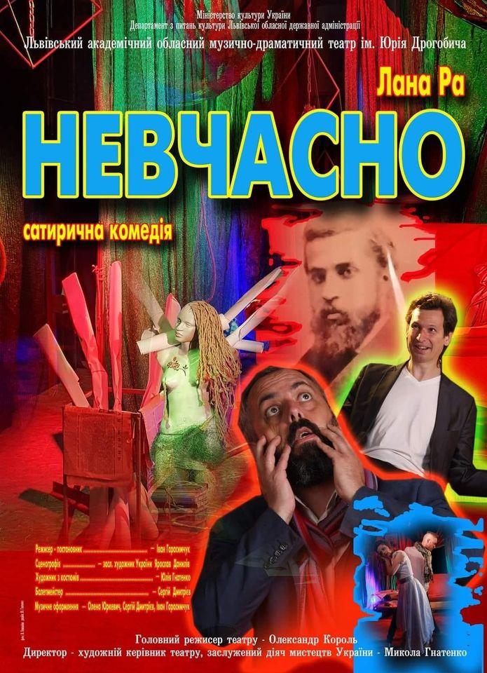 """Сатирична комедія """"Невчасно"""""""
