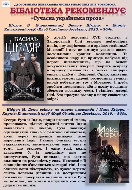 Бібліотека рекомендує: Сучасна українська проза