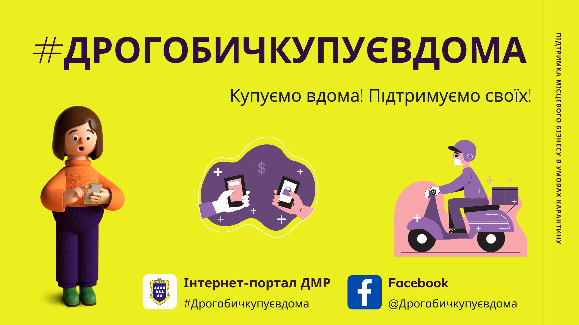 «#Дрогобичкупуєвдома»: Підтримаємо місцевий бізнес у час карантину разом